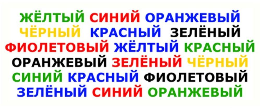 Цвет шрифтов для чтения